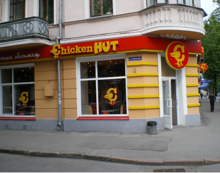 Fast Food Places Phone Numbers